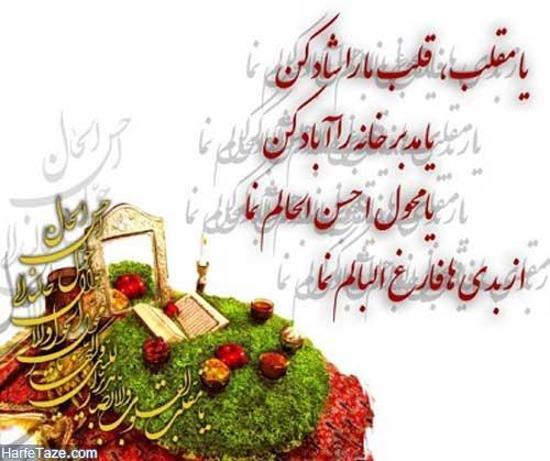 تبریک پیشاپیش عید