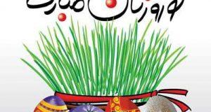 استیکر های جالب و جذاب برای عید نوروز