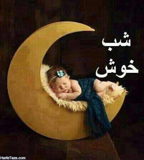 عکس شب بخیر به خواهر