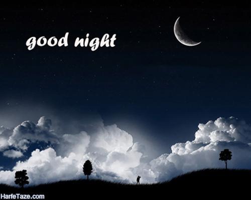 شب بخیر گفتن
