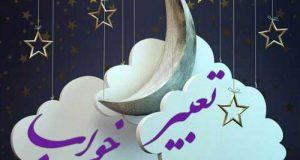 تعبیر خواب چیست؟ + تعبیر خواب از نظر اسلام و علمی