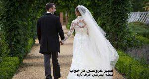 تعبیر دیدن عروسی در خواب