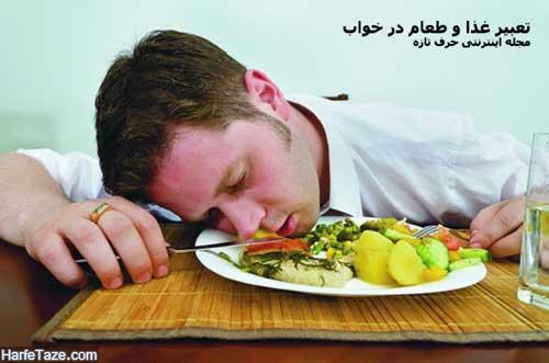 تعبیر خواب غذا