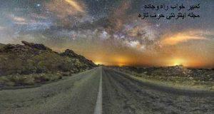 تعبیر دیدن راه و جاده در خواب