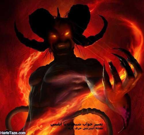 تعبیر خواب شیطان