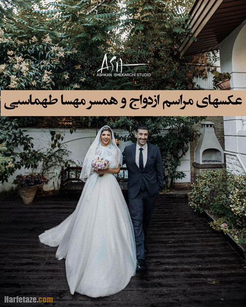بیوگرافی مهسا طهماسبی بازیگر و همسرش امیر + عکس های همسرش و فیلم شناسی
