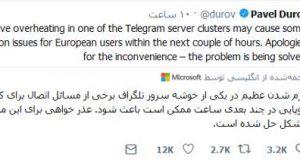 علت قطعی تلگرام 9 اردیبهشت 97