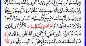 متن کامل آیه الکرسی به همراه ترجمه و فایل صوتی توسط عبدالباسط