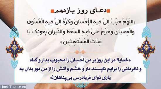 دعاهای روزهای ماه رمضان