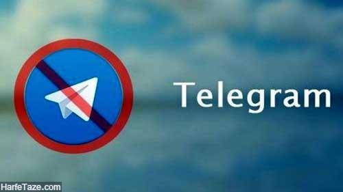 خبر فیلتر تلگرام