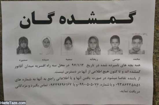 گم شدن 6 کودک افغانی