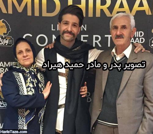 عکس پدر و مادر حمید هیراد