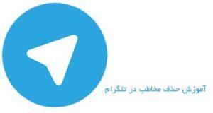 آموزش حذف دسته جمعی از لیست مخاطبین تلگرام