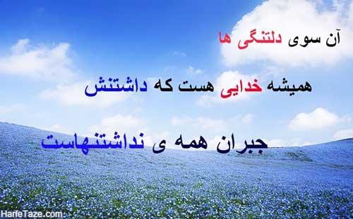 جملات زیبا درباره خدا