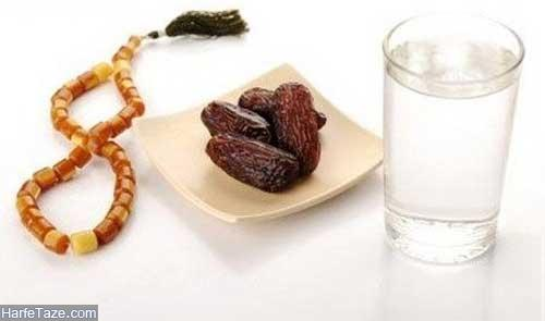 رفع عطش در ماه رمضان