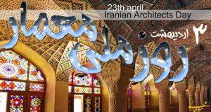 عکس و متن تبریک روز معمار ۹۷