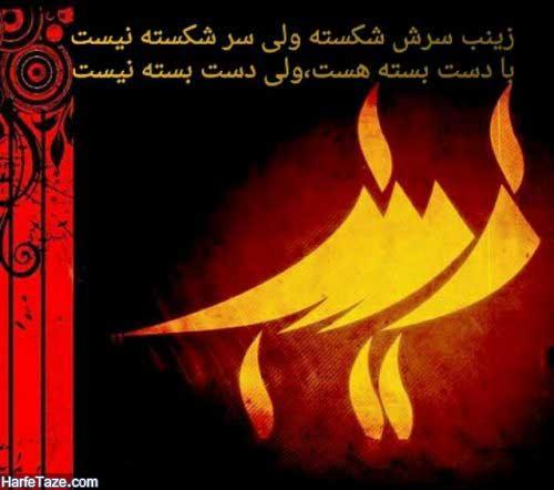 متن شهادت حضرت زینب