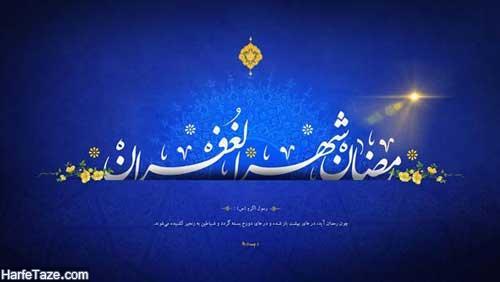 تاریخ شروع ماه رمضان