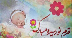 جملات زیبا تبریک تولد نوزاد +  عکس پروفایل تولد نوزاد