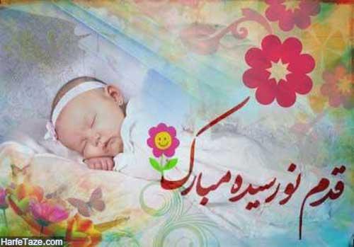 تولد نوزاد