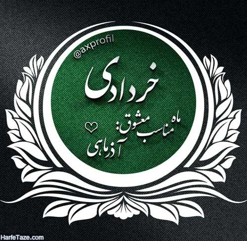 متولدین خرداد