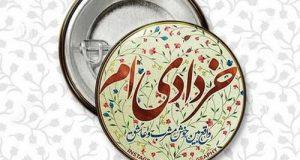 عکس نوشته و متن تبریک تولد خرداد ماهی ها
