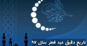 تاریخ دقیق عید فطر ۹۷ + عید فطر امسال چه روزی است؟