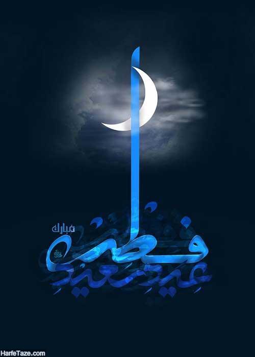 تاریخ دقیق عید فطر