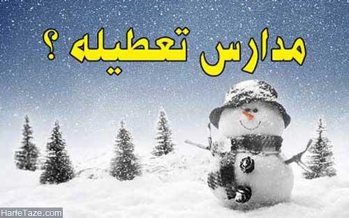 تعطیلات زمستانی مدارس