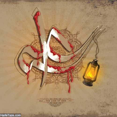 عکس ضربت خوردن حضرت علی جدید