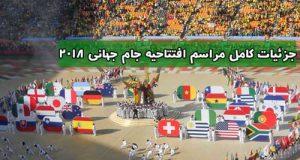 جزئیات کامل مراسم افتتاحیه جام جهانی ۲۰۱۸