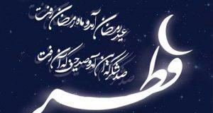 مقاله در مورد عید فطر + انشا درباره عید فطر و آداب و رسوم آن