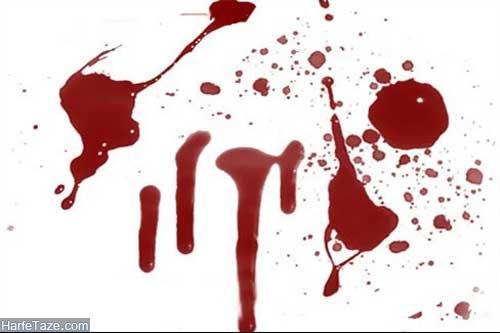 قتل یک زن ایرانی