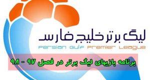 برنامه کامل لیگ برتر فصل ۹۷ – ۹۸