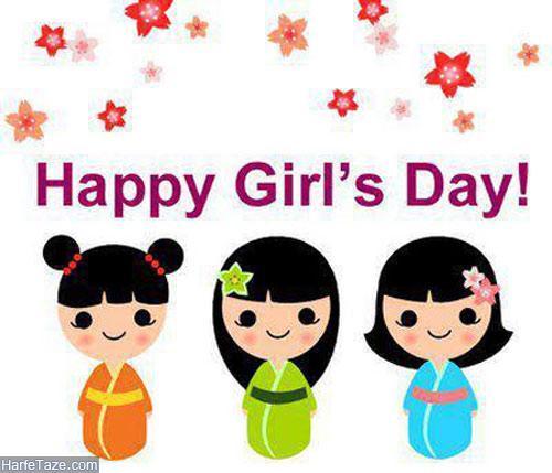 روز دختر
