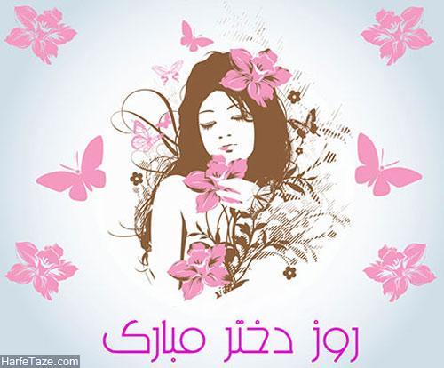 عکس گل تبریک روز دختر