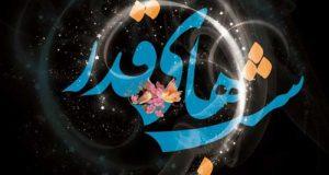 متن شب قدر ۹۷ + جملات و عکس نوشته برای شب قدر و شب احیا