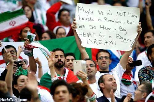 تماشاگران بازی ایران
