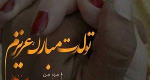 متن تبریک تولد همسر + عکس نوشته و عکس پروفایل تولد همسر