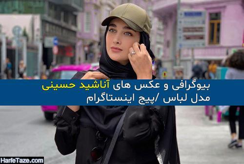 بیوگرافی و عکس های آناشید حسینی مدل اینستاگرامی