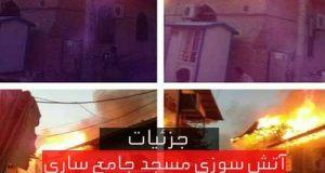 جزئیات و علت آتش سوزی مسجد جامع ساری