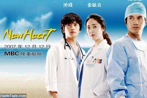 سریال بخش قلب