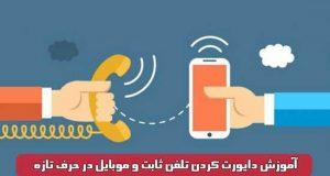 طریقه دایورت تلفن ثابت و موبایل