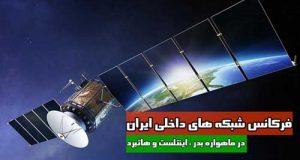 فرکانس شبکه های داخلی ایران در ماهواره مسیر بدر ، اینتلست و هاتبرد