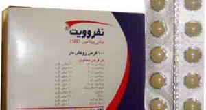 موارد مصرف و عوارض قرص نفروویت (nephrovit) یا مولتی ویتامین CKD