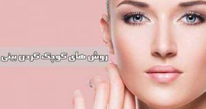 کوچک کردن بینی بدون نیاز به جراحی