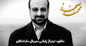 دانلود تیتراژ سریال دل دادگان با صدای محمد اصفهانی