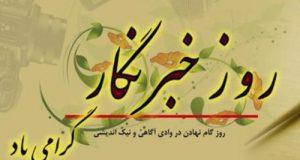 متن تبریک و عکس پروفایل روز خبرنگار