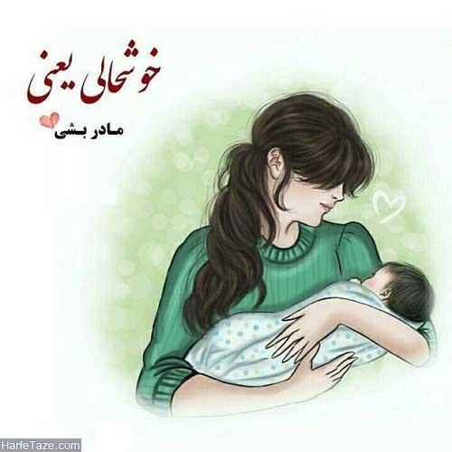 پروفایل مادر و دختر جدید