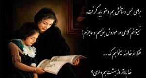 عکس پروفایل مادر و دختر + عکس نوشته های مادر و دختری